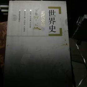 世界史·近代史编(下卷)第二版