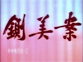 京剧电影 铡美案 中央电视台早期播放版本 全彩版 DVD