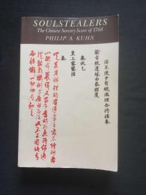 英文原版 《叫魂》 Soulstealers: The Chinese Sorcery Scare of 1768
