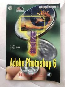 轻松掌握Adobe Photoshop 6
