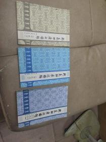 《新气功疗法图解》(初级功.中级功.高级功特种功)共3册