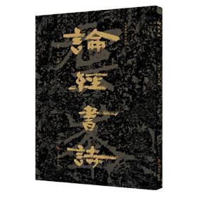 中国石刻书法精粹——论经书诗