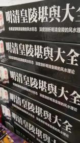 明清皇陵堪舆大全