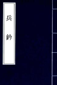 清康熙十四年序钞本(影印本):兵钤,由清代吕磻、卢承恩同辑。全书包含内书八卷:孙子、鬼谷子、素书、诸葛书二种、孟德新书、卫公问对、虎钤经、百战略;外书八卷:军政、军例、阵图、军器、火攻、水攻、军药、军占;附指南正法,并附大量手绘图样。本店此处销售的为该版本的手工宣纸、四色仿真影印、手工线装本。