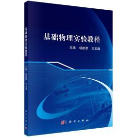 基础物理实验教程 杨能勋 王玉清 编 科学9787030658524