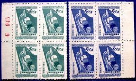 纪14,国际保卫儿童四方连(4套)带直角边纸--全新全套邮票方连(有单张照)甩卖--实拍--包真--核