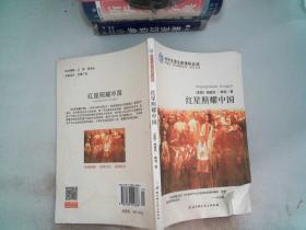 初中生语文新课标必读 红星照耀中国 里面有水迹