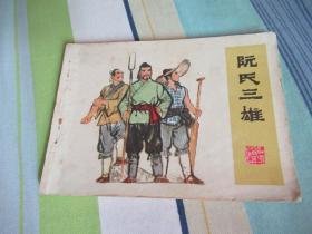 阮氏三雄  (连环画)