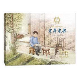 金羽毛·战争中的父与子:百年家书革命历史传统教育名家绘本3-6岁