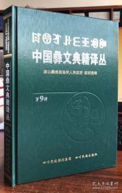 中国彝文典籍译丛:彝汉(第9辑)