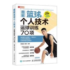 图解篮球个人技术 运球训练70项