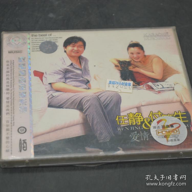 CD  任静 付笛生 爱情一百年