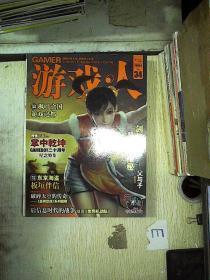 游戏人 2009 9 ..