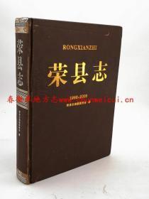 荣县志 1986-2003 方志出版社 2010版 正版