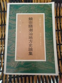 潮汕文库:饶宗颐潮汕地方史论集(一版一印,603页