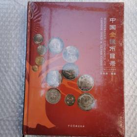 中国金银币目录,1791一1949,精装,8开未开封