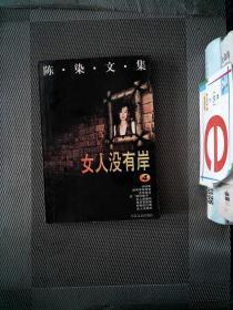 陈染文集.4.女人没有岸