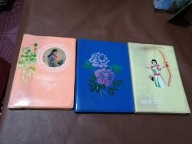 80年代笔记本 32开本 3本合售 全新未用