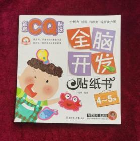 【正版图书现货】全脑开发贴纸书:创意CQ贴纸(4~5岁)