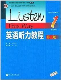 英语听力教程1第三3版学生用书 张民伦 高等教育出版社 97870