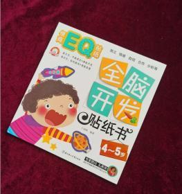 【正版图书现货】全脑开发贴纸书:情商EQ贴纸(4~5岁)