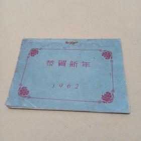 1962年挂历(规格13*9.5)(挂历12月份全,其中有几个月物主记录当月的生活开支情况,)