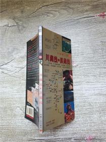 自助游西藏之川藏线 滇藏线