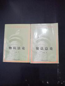 二十世纪中华法学文丛:《物权法论》《债法总论》两本合售【民国著名法学大家史尚宽宏篇巨作,精彩不容错过!十分详细!】