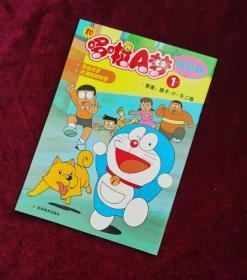 【正版图书现货】和哆啦A梦做游戏:1