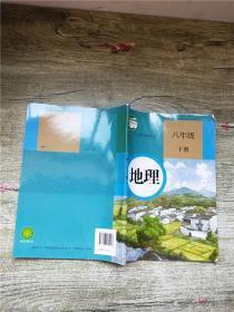 义务教育教科书 地理 八年级 下册【内有笔迹】