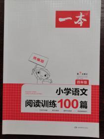 开心一本 小学语文阅读训练100篇四年级