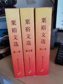 粟裕文选 (全三册 一版一印