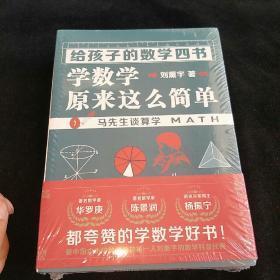 《给孩子的数学四书——学数学原来这么简单》(刘薰宇:马先生谈算学、数学趣味、因数和因式、数学的园地(套装全四册))