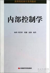 二手内部控制学 郑石桥 杨婧 赵珊 中国时代经济出版社