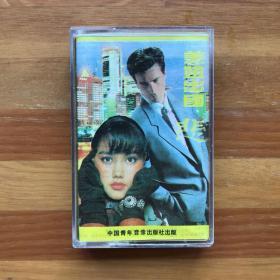 磁带69: 美妞出国·麻将夫妻(周立波演唱)