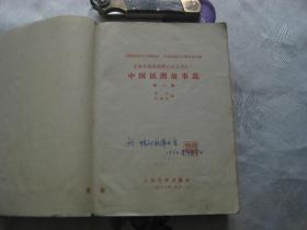 中国民间故事选 第一集、第二集 (1962年印刷,老版插图本,共两册合售)