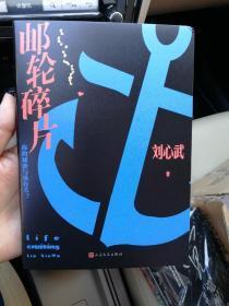 茅盾文学奖获得者刘心武签名  邮轮碎片