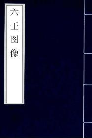 清彩绘钞本(影印本):六壬图像,六壬是占卜术的一种,此《六壬图像》是一套孤本书。全书共二十四卷,分为:十二时辰,十二月,每卷均有12幅工笔重彩方位神煞画像,画像后是解释占卜的内容。画像颜色明亮鲜艳,本店此处销售的为该版本的手工宣纸、四色仿真影印、手工线装本。