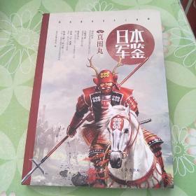 日本·军鉴003:真田丸