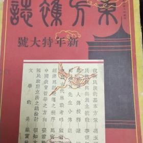 东方杂志(第34卷1至15期)