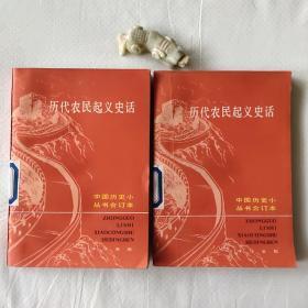 历代农民起义史话   上下全  (1985年一版一印,品好请看实拍图) 馆藏有章和书袋A一9