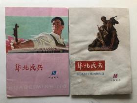 华北民兵1978年第【15、18期】合售
