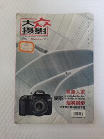 【馆藏】大众摄影 2010.11A