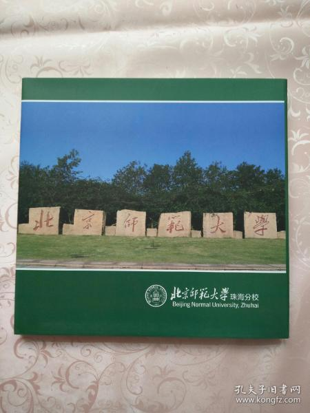 中国邮票 北京师范大学 珠海分校年册定制版 2015(带外套、光盘)