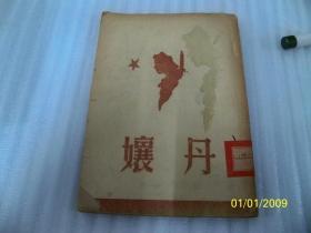 民国原版旧书《丹娘》 1943年初版,1945年再版