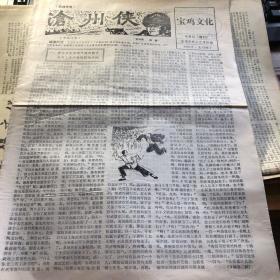 宝鸡文化 故事版(增刊)  总第12期