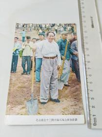 毛主席在十三陵水库工地上参加劳动