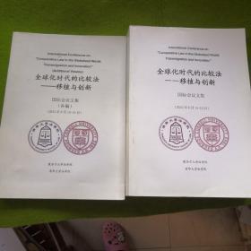 全球化时代的比较法—移植与创新(国际会议文集)+(国际会议文集补编)两本合售