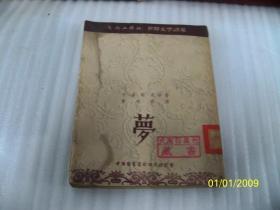 梦 (世界文学译丛) 53年重排初版