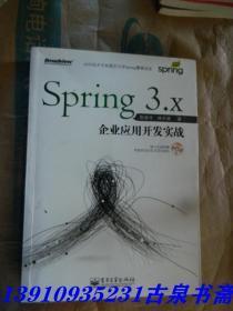 Spring 3.x企业应用开发实战 【没盘】